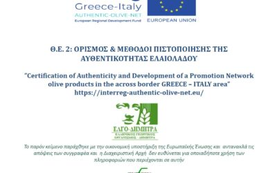 02. Definition of Methods of Certification of Autheniticity for Olive-Oil (GREEK)