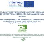 03. State of the Art Regarding Production and Certification of Olive Oil in Greece and Italiy (GREEK)