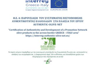 04. Presentation of the Certication System for Virgin Olive-Olive for the AUTHENTIC OLIVE NET project
