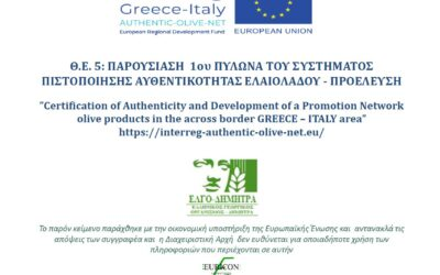 05. Presentation of the 1st Column of the Certificaiton System for Olive Oil, Origins (GREEK)