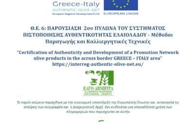 06. Presentation of the 2nd Column of the Certification System for Olive Oil, Production Methods and Techniques (GREEK)