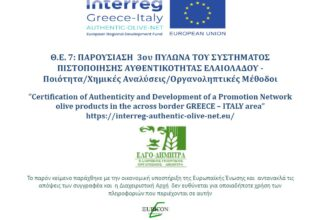 07. Presetnation of the 3d Column of the Certificaiton System for Olive Oil, Quality/Chemical Analysis (GREEK)