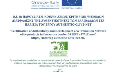 08. Presentation of Common Criteria/Axioms/Methods for Safequarding Authenticity for Olive Oil in the framework of the AUTHENTIC OLIVE NET project (GREEK)
