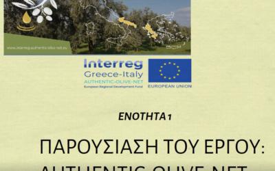 Ενότητα 1: Σύντομη παρουσίαση του έργου AUTHENTIC-OLIVE-NET