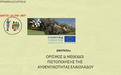 Ενότητα 2: Εννοιολογική προσέγγιση της Αυθεντικότητας Αγροτικών Προϊόντων και των μεθόδων πιστοποίησης της