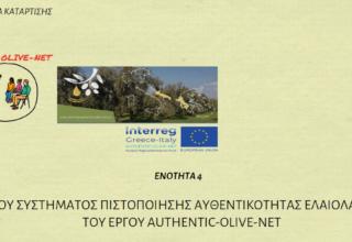 Ενότητα 4: Παρουσίαση του συστήματος πιστοποίησης της αυθεντικότητας ελαιολάδου που αναπτύχθηκε στα πλαίσια του έργου AUTHENTIC-OLIVE-NET