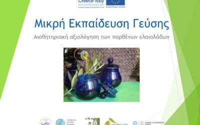09. Small taste training (GREEK)